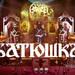 Batushka | The Official Website