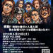HELLHOUNDHELLDUMPツーマン・ライブのチケット情報 e+(イープラス)