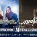 -SYMPHONIC METALLIZATION- 特設サイト