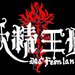 妖精帝國オフィシャルウェブサイト