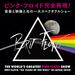 "Brit Floyd ""40 YEARS OF THE WALL"" In Japan 2020日本公演オフィシャルホームページ"