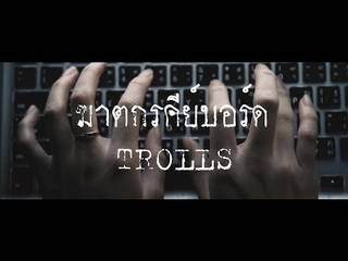 タイのメタルにエールを 第5回