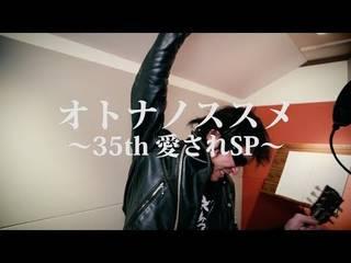 総勢220名がレコーディングに参加した怒髪天のトリビュート映像「オトナノススメ~35th 愛されSP~」公開