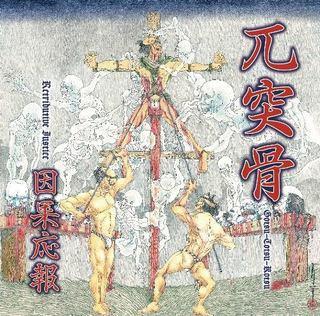 因果応報(3rd)