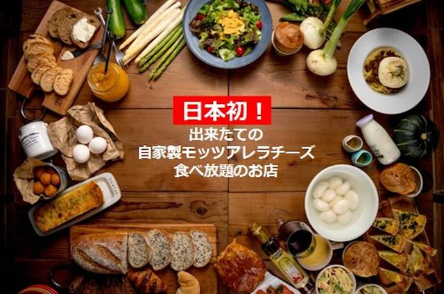 日本初、出来たてモッツァレラチーズ食べ放題のチーズ料理店が登場!