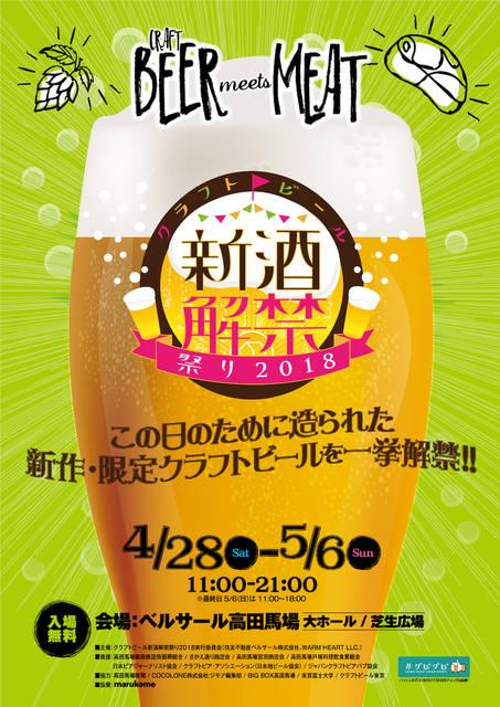 ブルワリー自慢の新作・限定クラフトビールを味わえるイベントが開催