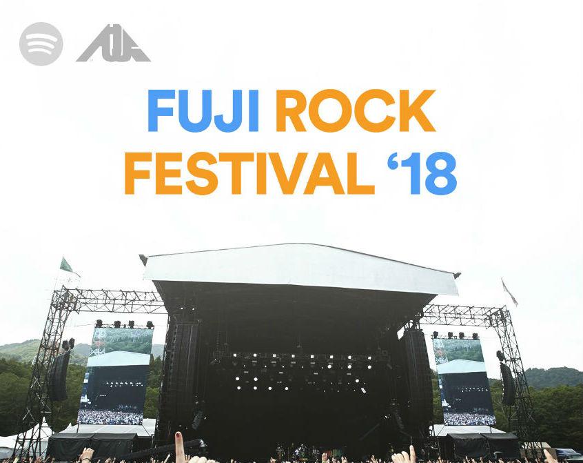 いつでもフジロック気分が楽しめる- Spotify「My Fuji Rock Festival」機能を公開