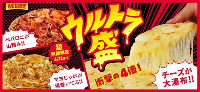 Mサイズで驚異の1,800キロカロリー超えも! - ドミノ・ピザ「ウルトラ盛」を期間限定発売