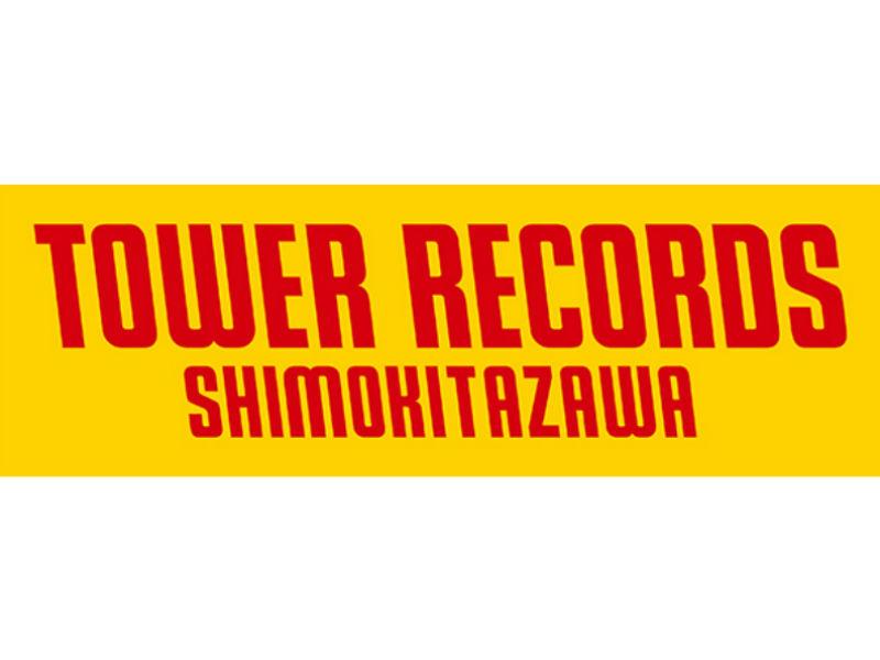 「タワーレコード下北沢店」が期間限定オープン![東京・下北沢]
