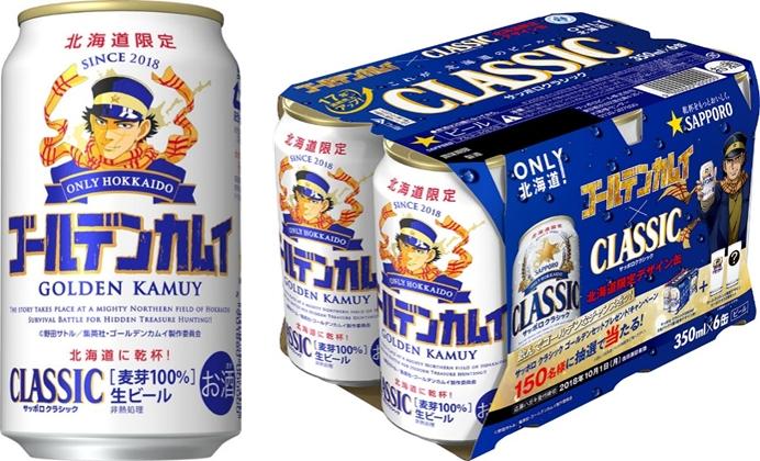 飲んでゴールデンセットをゲット!サッポロより北海道限定コラボビール「ゴールデンカムイ缶」販売
