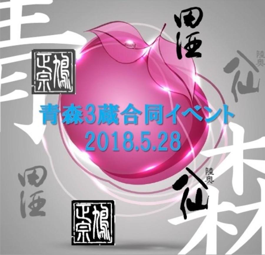青森を代表する3蔵元の社長を招く特別な酒の会「青森の会」を開催[東京・丸の内]