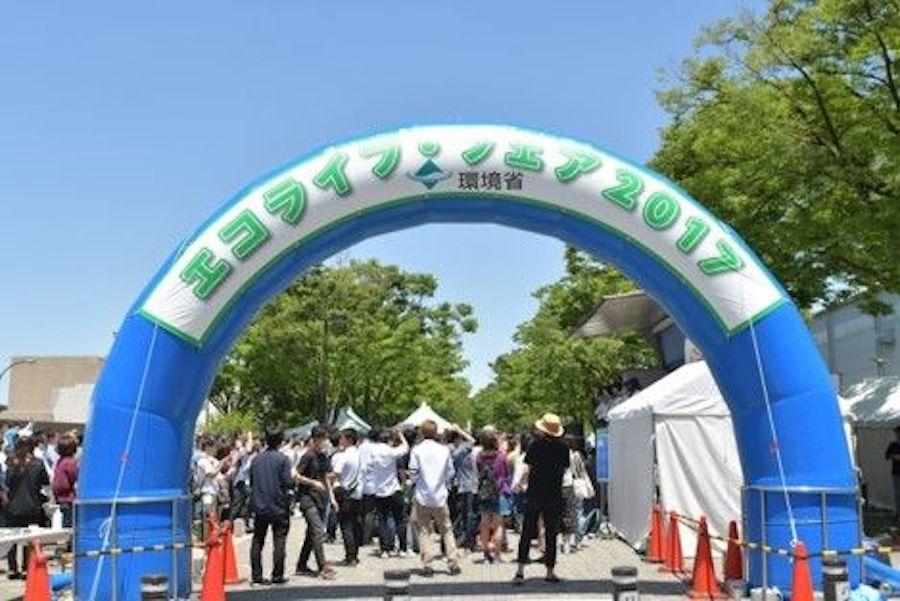 代々木公園で「エコライフ・フェア」開催──環境戦隊ヒーローも登場![東京・代々木]