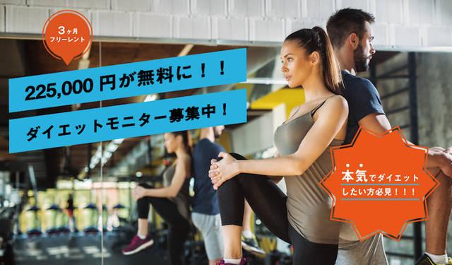 3か月分の家賃無料!コンセプト型シェアハウスがダイエットモニターを募集![埼玉・戸田]