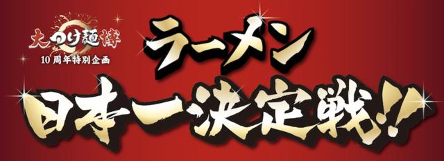 「大つけ麺博」 10周年の今年は、「ラーメン日本一決定戦」を開催[東京・新宿]