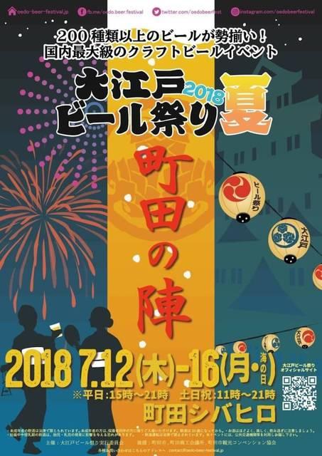 200種以上のビールが楽しめる! 入場無料の「大江戸ビール祭り」開催[東京・町田]