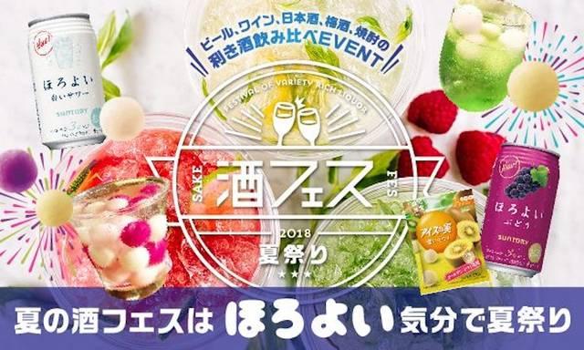「ほろよい」×「アイスの実」を使った、「夏の酒フェス」が開催決定[東京・芝浦]