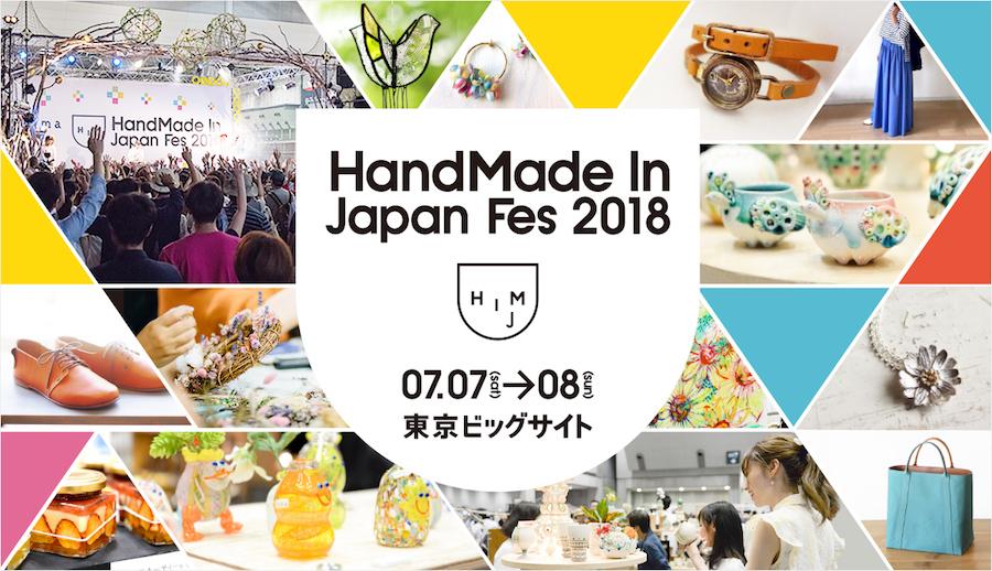 日本最大級のクリエイターの祭典「ハンドメイドインジャパンフェス」開催[東京・有明]