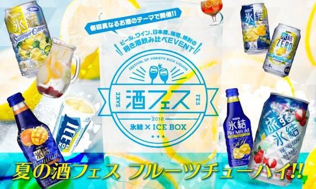 """今年も """"フルーツ×氷結×ICEBOX"""" の酒フェスで、夏をCOOLにエンジョイ![東京・芝浦]"""