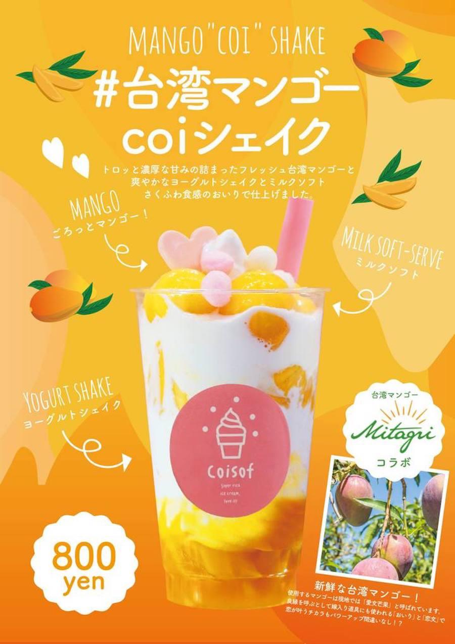 ソフトクリーム専門店「coisof」、期間限定「台湾マンゴーcoiシェイク」を発売[東京・原宿]