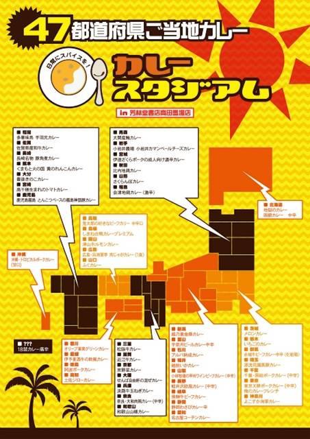 47都道府県の「ご当地レトルトカレー」を一挙展開するフェアを開催[東京・高田馬場]