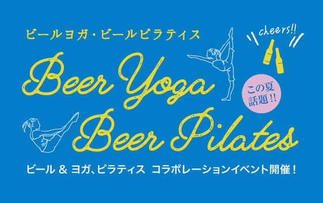 日本初! ビールを飲みながらピラティス&ヨガを楽しめるイベント開催[東京・表参道]