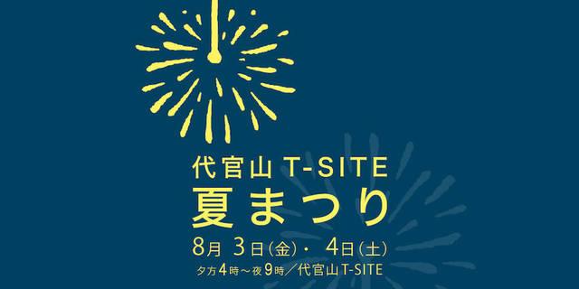 代官山T-SITEで、屋台や縁日を楽しめる「夏まつり」を開催[東京・代官山]