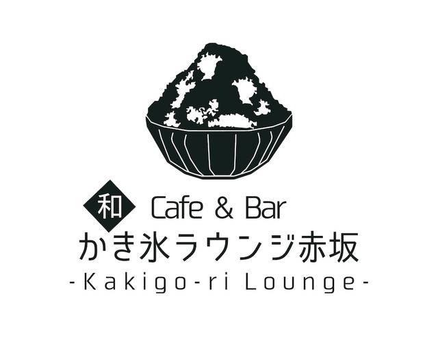 ホテルフェリーチェ赤坂に、「和Cafe & Bar かき氷ラウンジ赤坂」オープン[東京・赤坂]