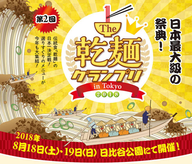 「The 乾麺グランプリ2018」──食べ比べ&投票で、乾麺No.1が決定![東京・日比谷公園]
