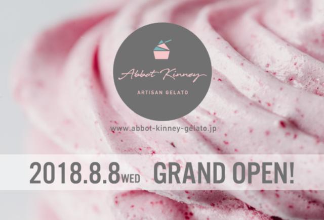 新ジェラート業態「Abbot Kinney Artisan Gelato」がオープン[東京・幡ヶ谷]