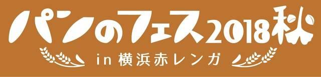 最高のパンと出会う! 日本最大級のパンの祭典「パンのフェス2018秋」開催[神奈川・横浜赤レンガ]