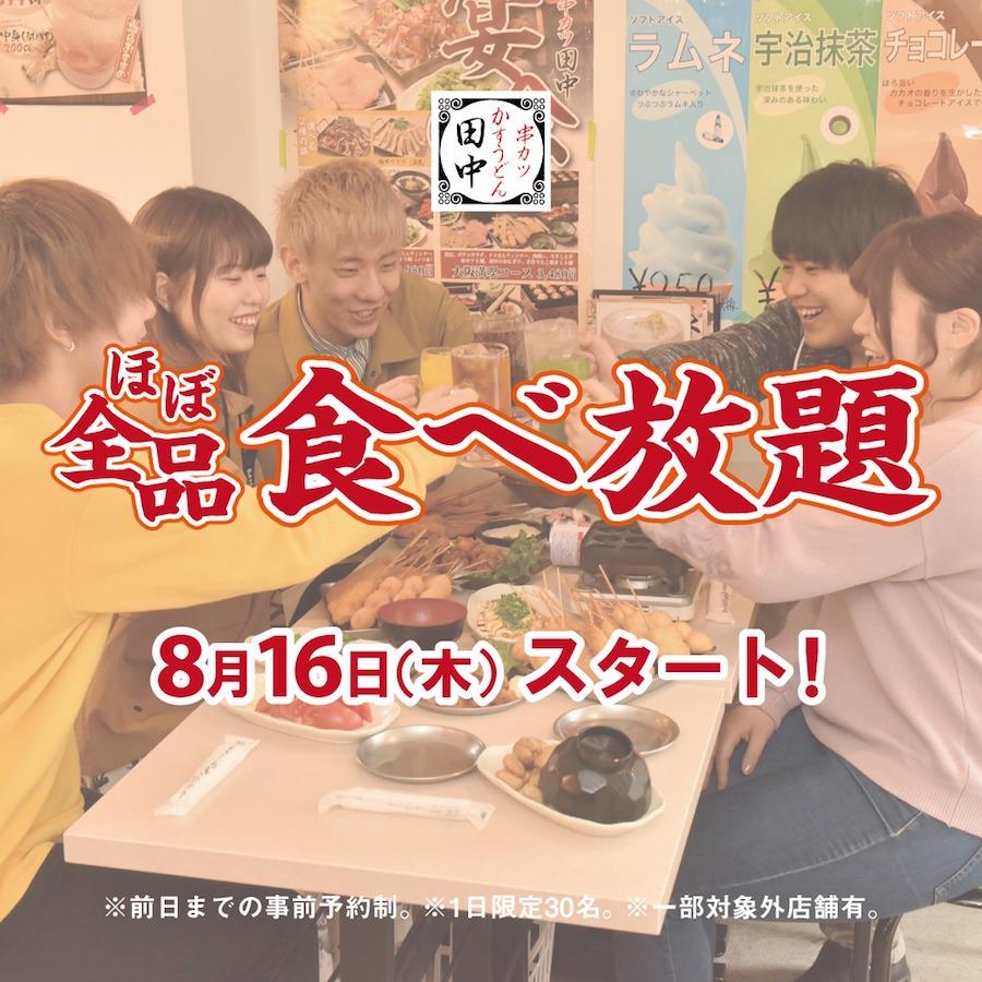 「串カツ田中」、平日18時までの来店者限定「ほぼ全品食べ放題」開始