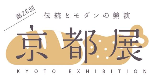 """伊勢丹新宿店で """"全部食べたい!"""" 、「 ~伝統とモダンの競演~ 京都展」開催[東京・新宿]"""
