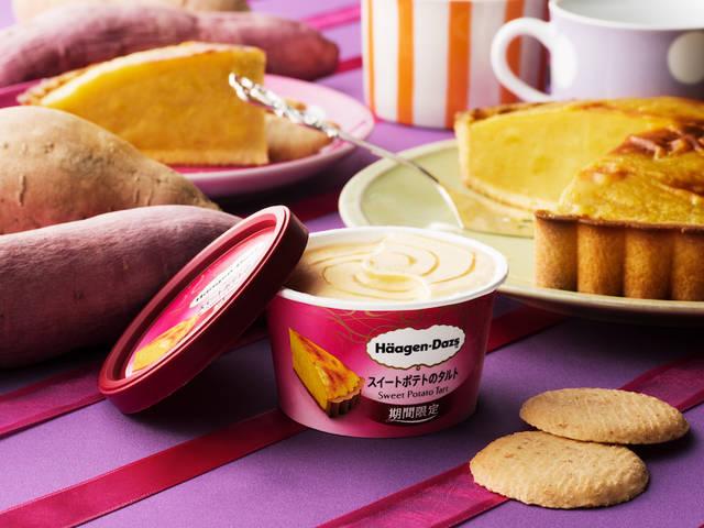 """ハーゲンダッツ、""""なると金時""""と""""安納芋""""の2種類のサツマイモを使用したミニカップ発売"""
