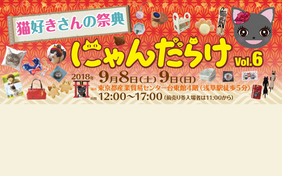 """猫好きのためのイベント""""にゃんだらけ""""が開催!![東京・浅草]"""