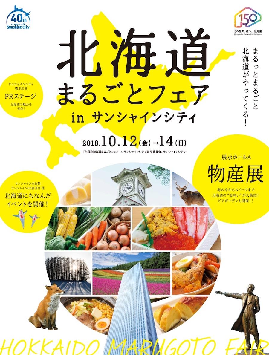 サンシャインシティ、食べて・飲んで・観て楽しめる「北海道まるごとフェア」開催[東京・池袋]