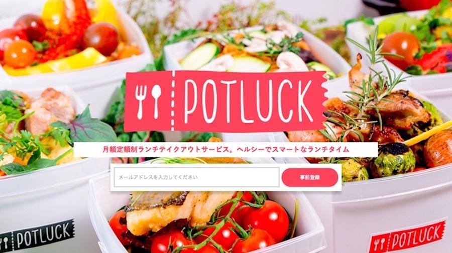 """""""ランチ3食が無料""""に!「POTLUCK」トライアルキャンペーン開始[東京・渋谷]"""