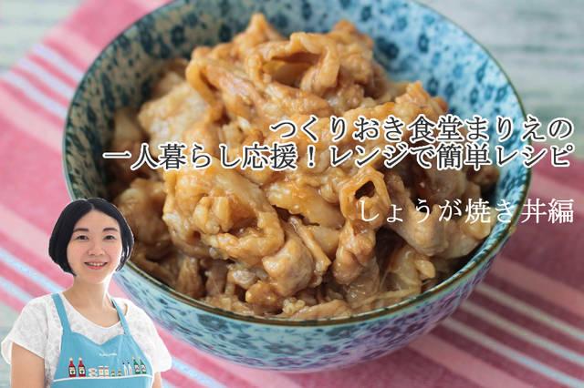 レンジで簡単 しょうが焼き丼|【つくりおき食堂まりえのレンジで簡単レシピ】(第3回)