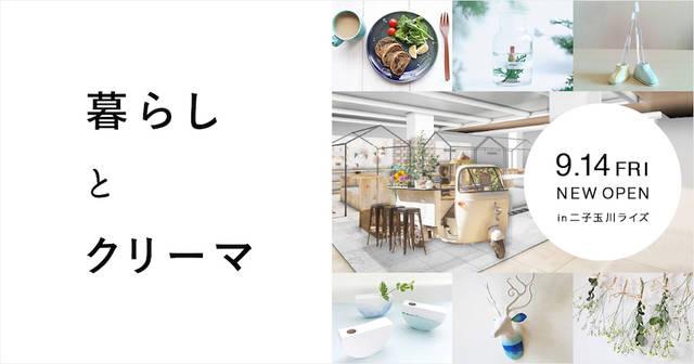 ハンドメイドマーケットプレイス「Creema.」、ライフスタイル特化のセレクトショップをオープン[東京・二子玉川]