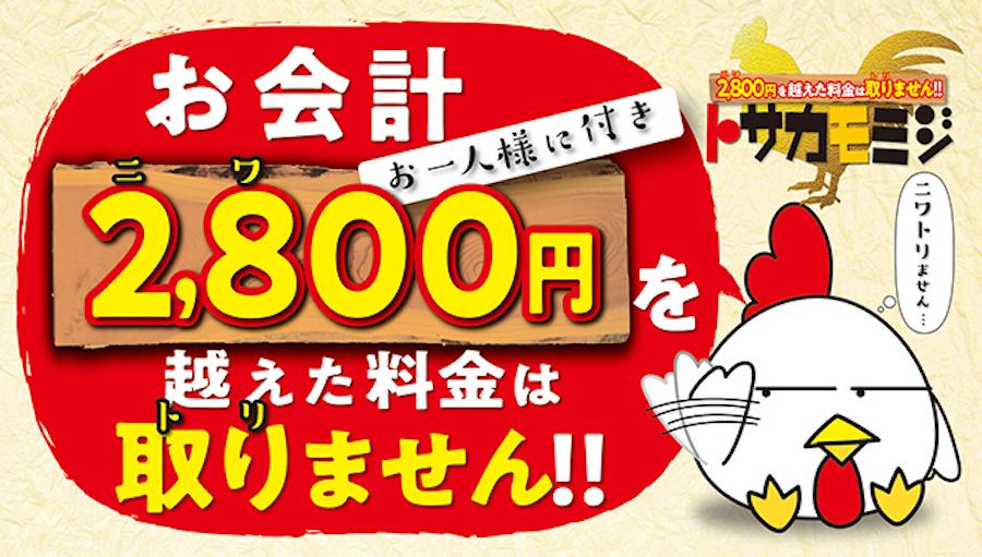 「トサカモミジ池袋店」、どれだけ食べても飲んでも2,800円を超えた分は無料に![東京・池袋]