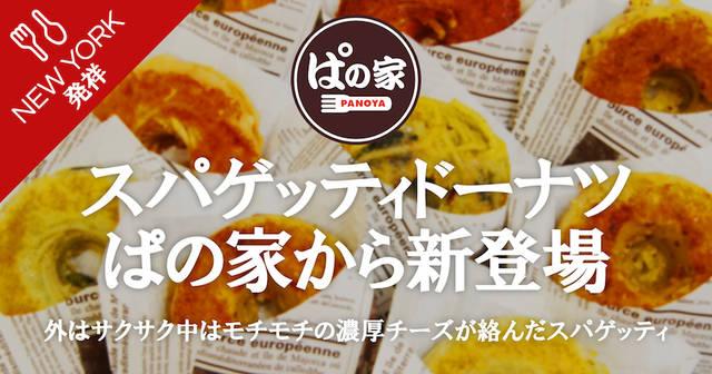 「ぱの家」に、最新のハイブリッドフード「スパゲッティドーナツ」が誕生![大阪・阿波座]