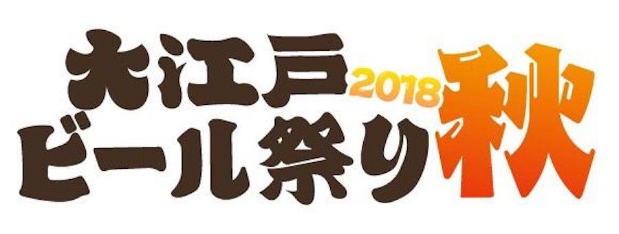 東京・品川で、200種類のビールが300円から楽しめる「大江戸ビール祭り」開催[東京・品川]