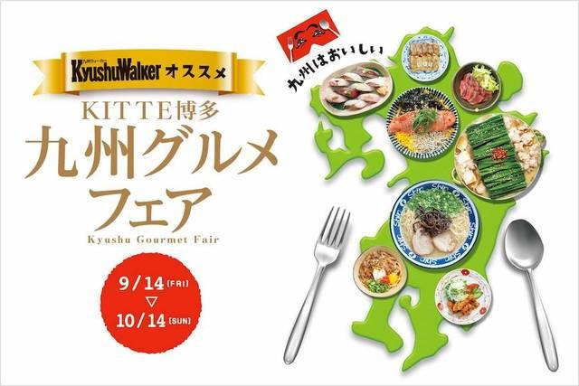「KITTE博多」で、総勢45店舗が参加する「九州グルメフェア」開催[福岡・博多]