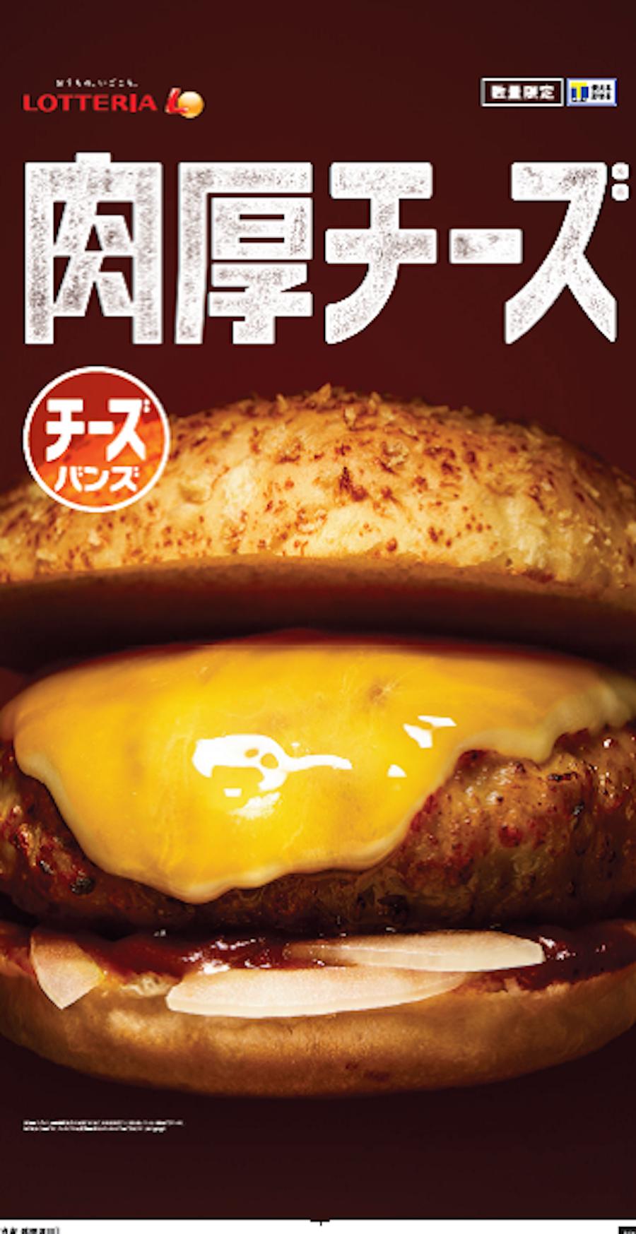 ロッテリア、食欲の秋に向けた「肉厚チーズハンバーガー」を期間限定で販売