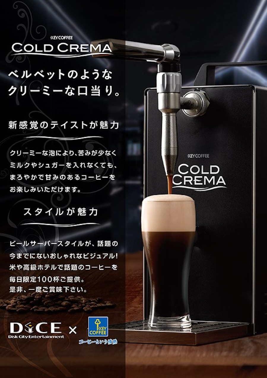 """インスタ映えする """"ビールのようなコーヒー"""" が、ネットカフェに初登場![東京・池袋]"""