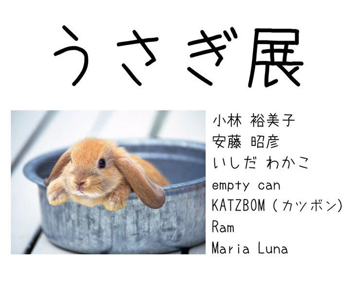 「癒し×癒し」! 和風カフェでうさぎ展が開催[神奈川・元町中華街]