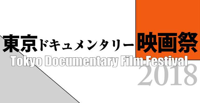 映画・テレビ・ネット動画の枠をこえた、ドキュメンタリーの祭典! 東京ドキュメンタリー映画祭2018[東京・新宿]