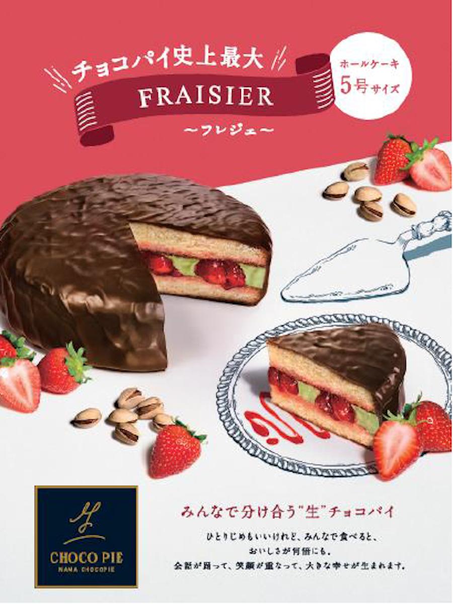 """ロッテ、チョコパイ史上最大! ホールケーキサイズの """"生"""" チョコパイ新登場"""