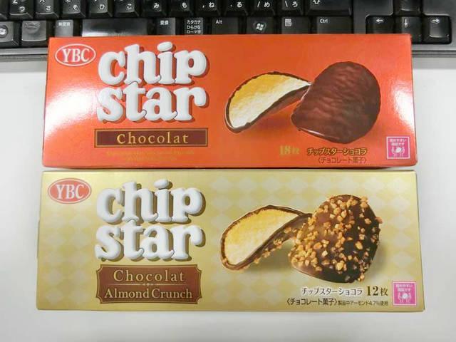 【今日のコンビニレポ】幻と言われたあの商品が復活! 塩気と甘味の最強タッグ「チップスターショコラ」&「チップスターショコラ アーモンドクランチ」