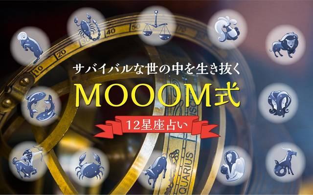 サバイバルな世の中を生き抜く MOOOM式12星座占い|2018/12/1~2018/12/15