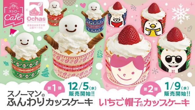 """「スシローカフェ部」× お茶大サークル「Ochas」、""""かるふわ"""" カップケーキが新登場"""